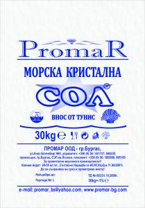 Морска кристална сол Фракция А йодирана 30 кг